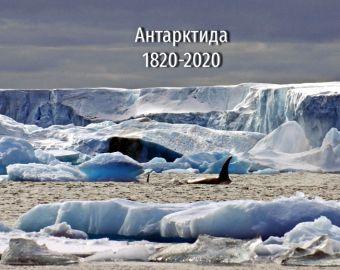 Антарктида - 200 лет