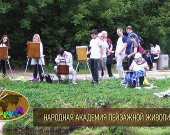 Народная академия пейзажной живописи
